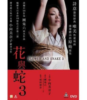 Flower and Snake 3 (DVD)