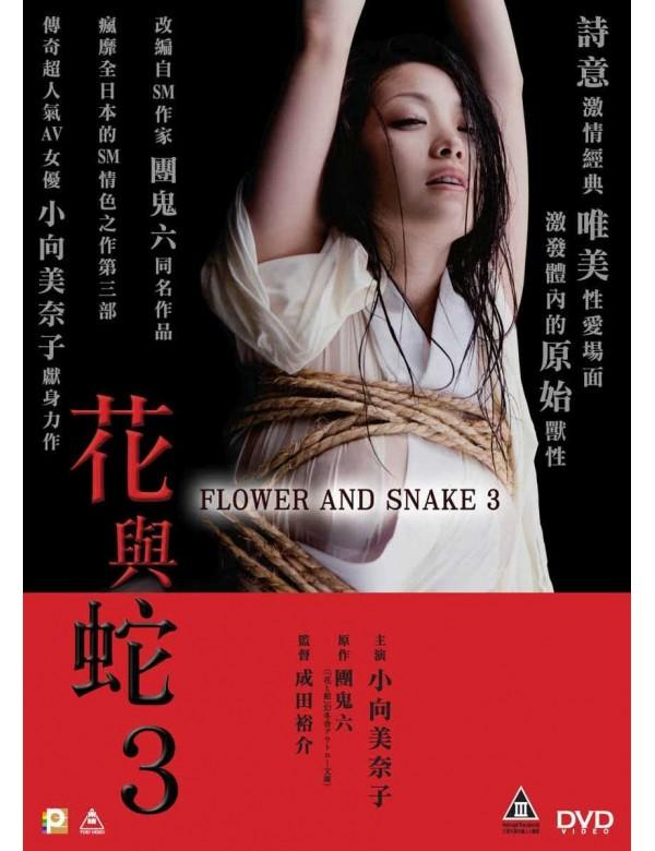 Flower and Snake 3 (DVD)