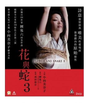 Flower and Snake 3 (VCD)
