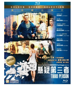 Third Person (Blu-ray)