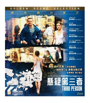 Third Person (VCD)