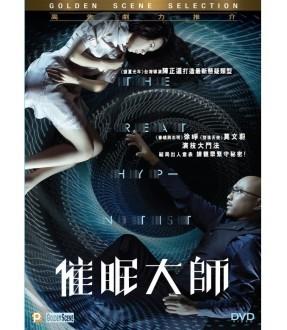 The Great Hypnotist (DVD)