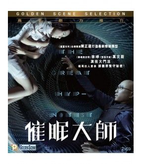 The Great Hypnotist (VCD)