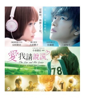 The Liar and His Lover (VCD)