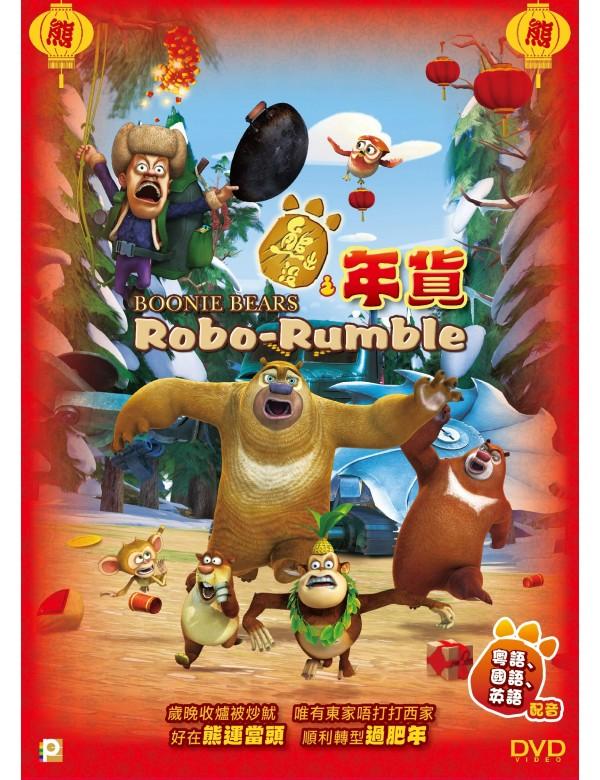 Boonie Bears: Robo-Rumble (DVD)