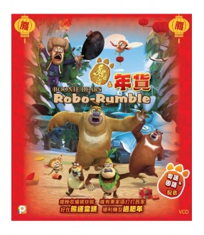 Boonie Bears: Robo-Rumble (VCD)