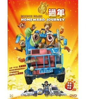 Boonie Bears: Homeward Journey (DVD)