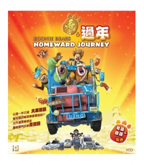 Boonie Bears: Homeward Journey (VCD)