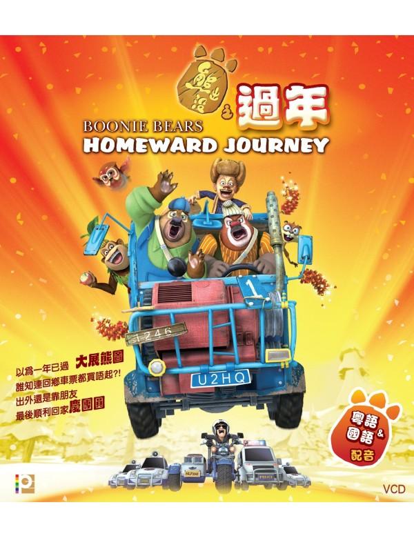 Boonie Bears: Homeward Journey (VCD)