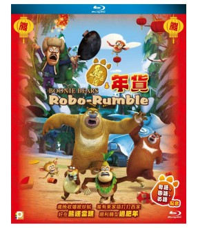 Boonie Bears: Robo-Rumble (Blu-ray)