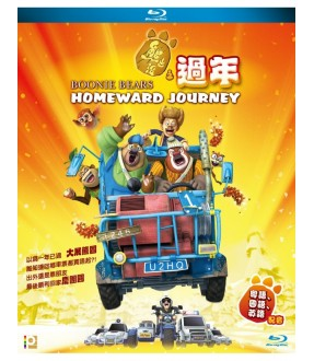 Boonie Bears: Homeward Journey (Blu-ray)