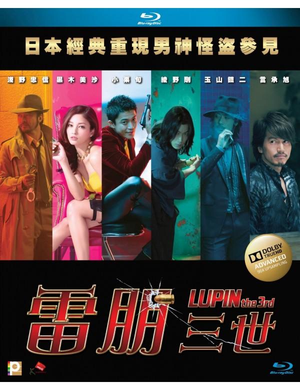 Lupin the Third (Blu-ray)