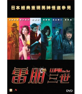 Lupin the Third (DVD)