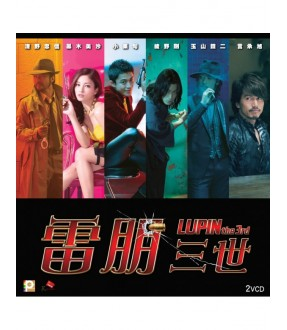 Lupin the Third (VCD)