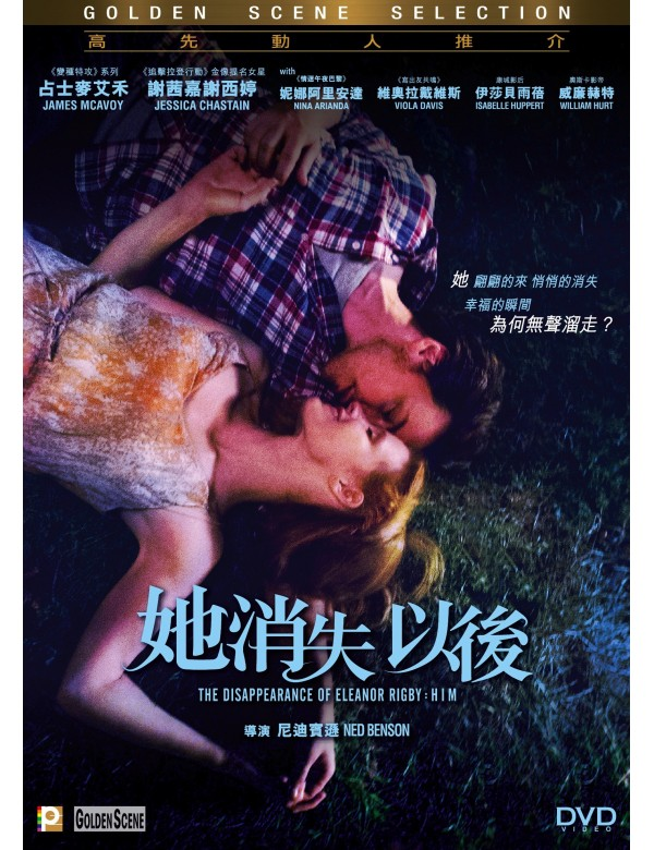 The Disappearance of Eleanor Rigby: Him (DVD)