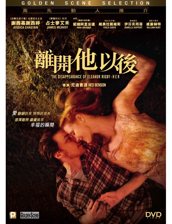 The Disappearance of Eleanor Rigby: Her (DVD)