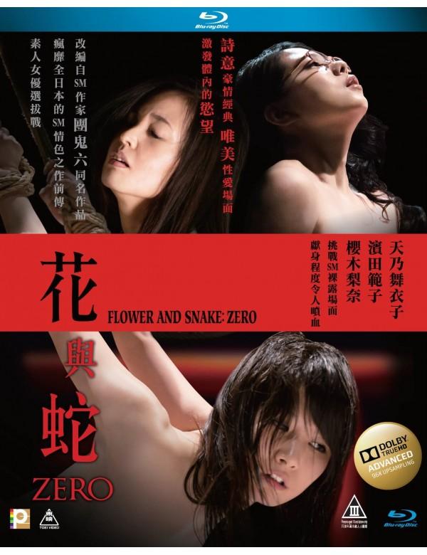 Flower & Snake ZERO (Blu-ray)