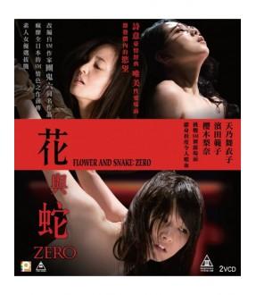 Flower & Snake ZERO (VCD)