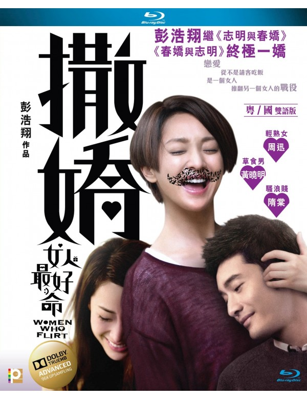 Women Who Flirt (Blu-ray)