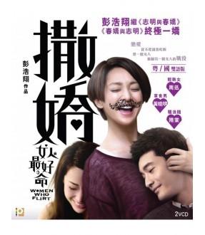 Women Who Flirt (VCD)