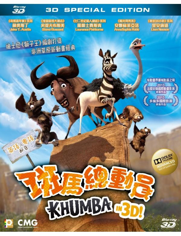 Khumba (3D Blu-ray)