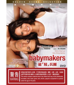The Babymakers (VCD)