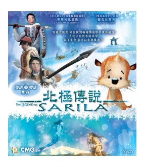 The Legend of Sarila (VCD)