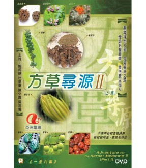 Adventures of Herbal Medicine II (Part 1) (DVD)