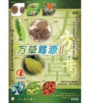 Adventures of Herbal Medicine II (Part 1) (DVD)