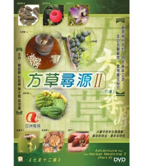 Adventures of Herbal Medicine II (Part 2) (DVD)