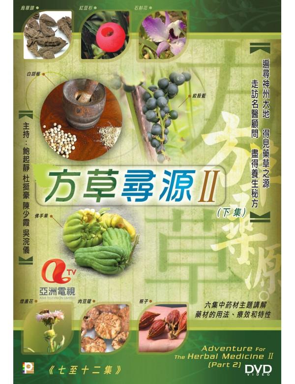 Adventures of Herbal Medicine II (Part 2) (DVD)