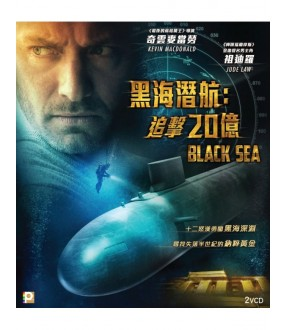 Black Sea (VCD)
