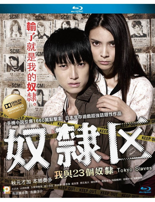 Tokyo Slaves (Blu-ray)