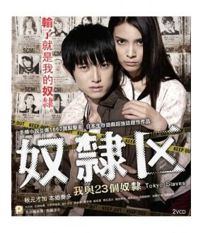 Tokyo Slaves (VCD)