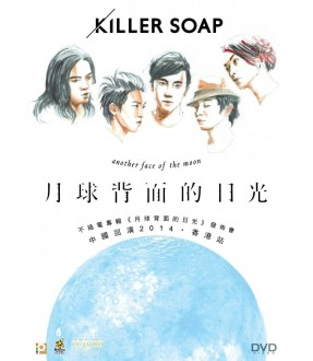 KillerSoap- Another Face of the Moon (DVD)
