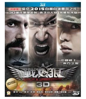 Wolf Warriors (3D Blu-ray)