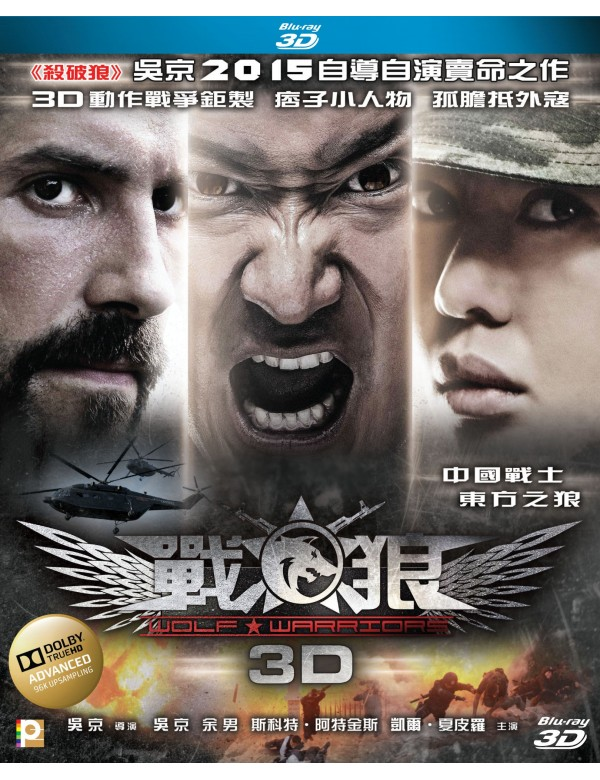 Wolf Warriors (3D Blu-ray)