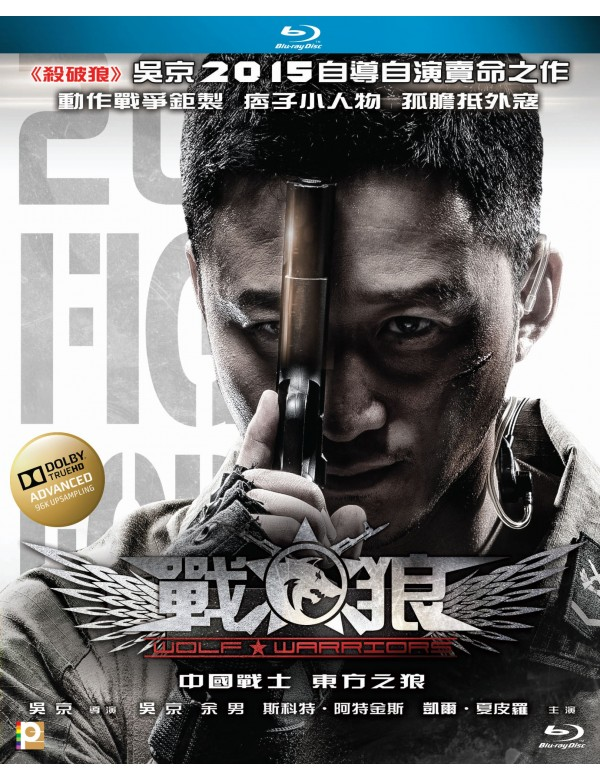 Wolf Warriors (2D Blu-ray)