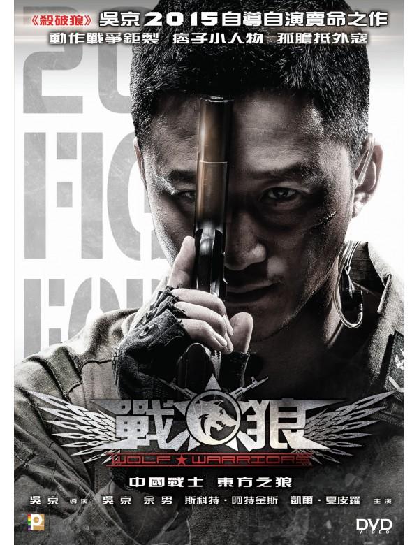 Wolf Warriors (DVD)