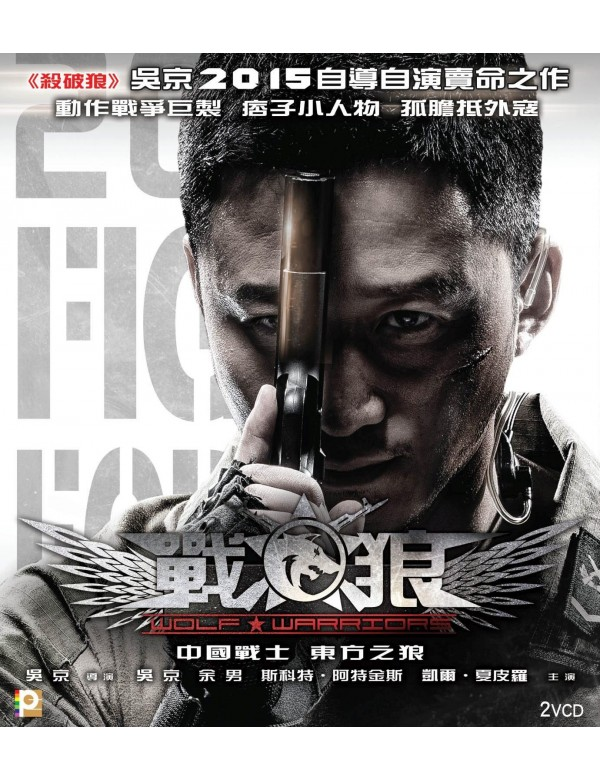 Wolf Warriors (VCD)