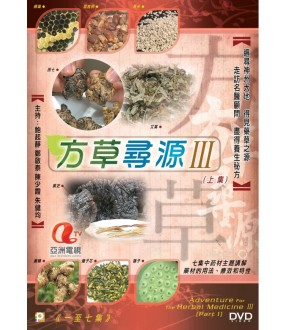 Adventures of Herbal Medicine III (Part 1) (DVD)
