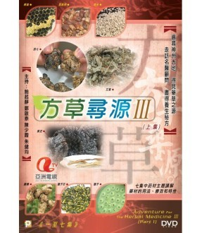Adventures of Herbal Medicine III (Part 1) (DVD)