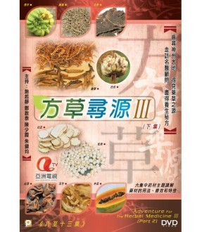 Adventure of Herbal Medicine III (Part 2) (DVD)