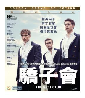 The Riot Club (VCD)