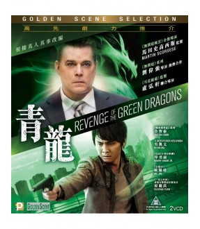 Revenge of the Green Dragons (VCD)