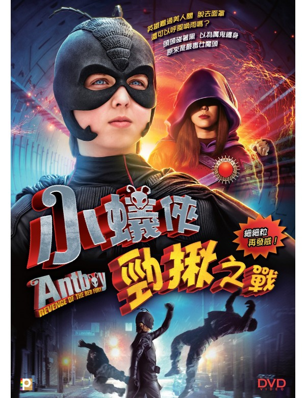 Antboy: Revenge of the Red Fury (DVD)