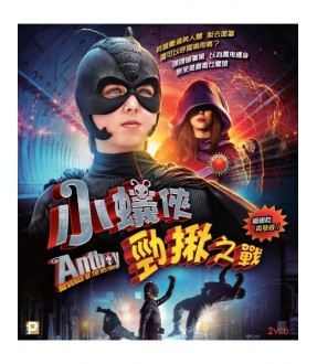 Antboy: Revenge of the Red Fury (VCD)