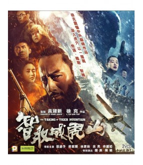 The Taking of Tiger Mountain (VCD)
