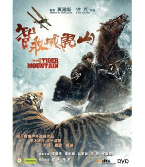 The Taking of Tiger Mountain (DVD)