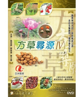 Adventures of Herbal Medicine IV (Part 1) (DVD)